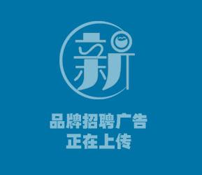 浙江哈楠业汽车配件有限公司在橡胶人才网(橡胶人才网)的宣传图片